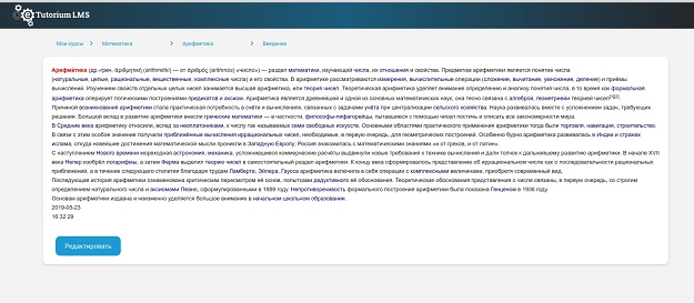 Пример страницы с заданием в etutorium lms