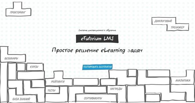 Обзор Etutorium LMS