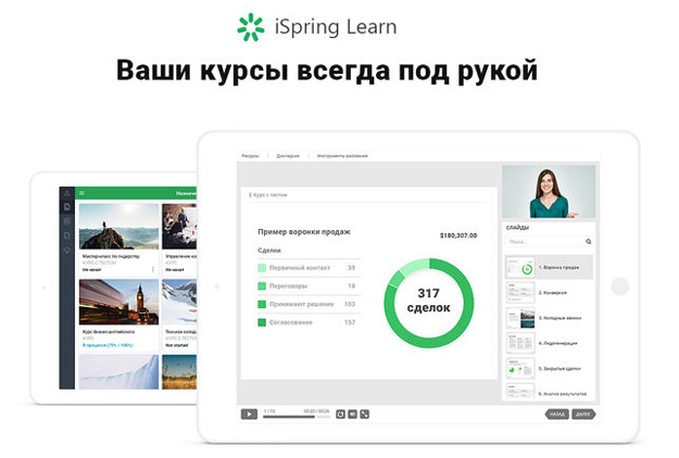 iSpring Learn