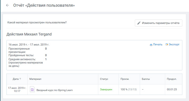 Отчет по пользователям в iSpring Learn