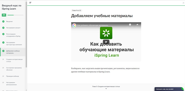 Прохождение лонгрида в iSpring Learn