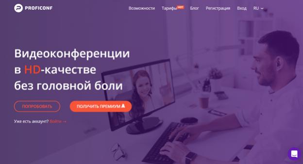 Платформа для проведения видеоконференций ProfiConf