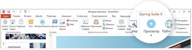 Панель управления iSpring Suite