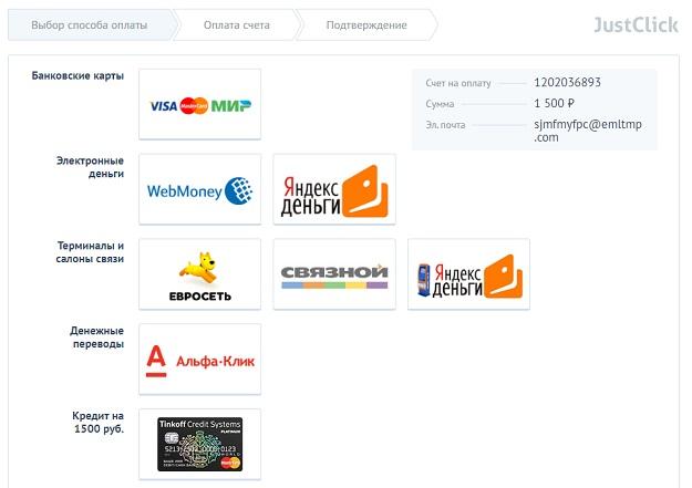 Сервисы для оплаты, поддерживаемые в Justclick