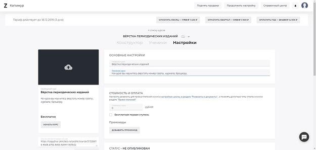 Настройки и описание онлайн-курса в Zenclass
