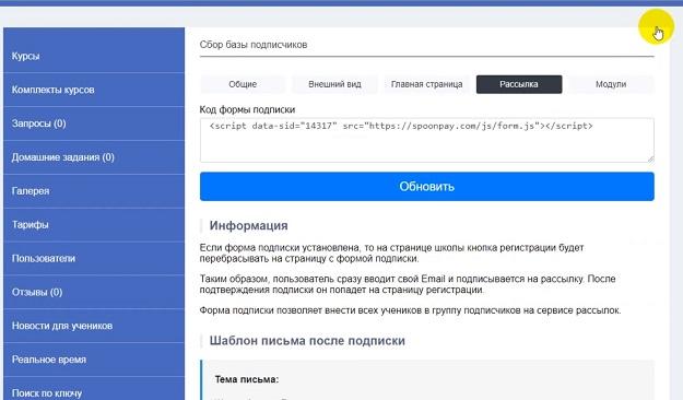 Smartler - сбор базы подписчиков