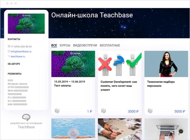 Витрина курсов в Teachbase