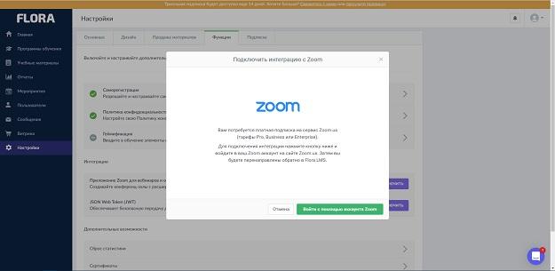 Платформа для вебинаров