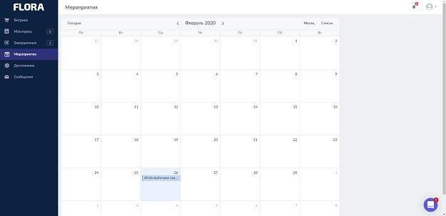 Календарь мероприятий, вебинаров