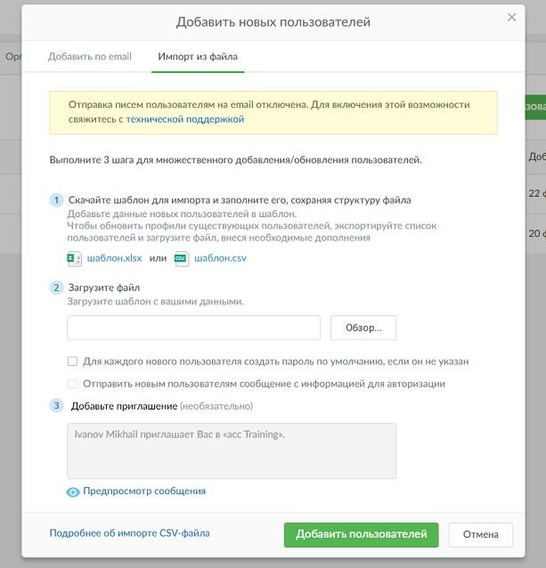 Загрузка пользователей на платформу для онлайн-курсов