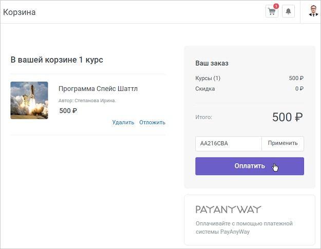 Оплата онлайн-курса