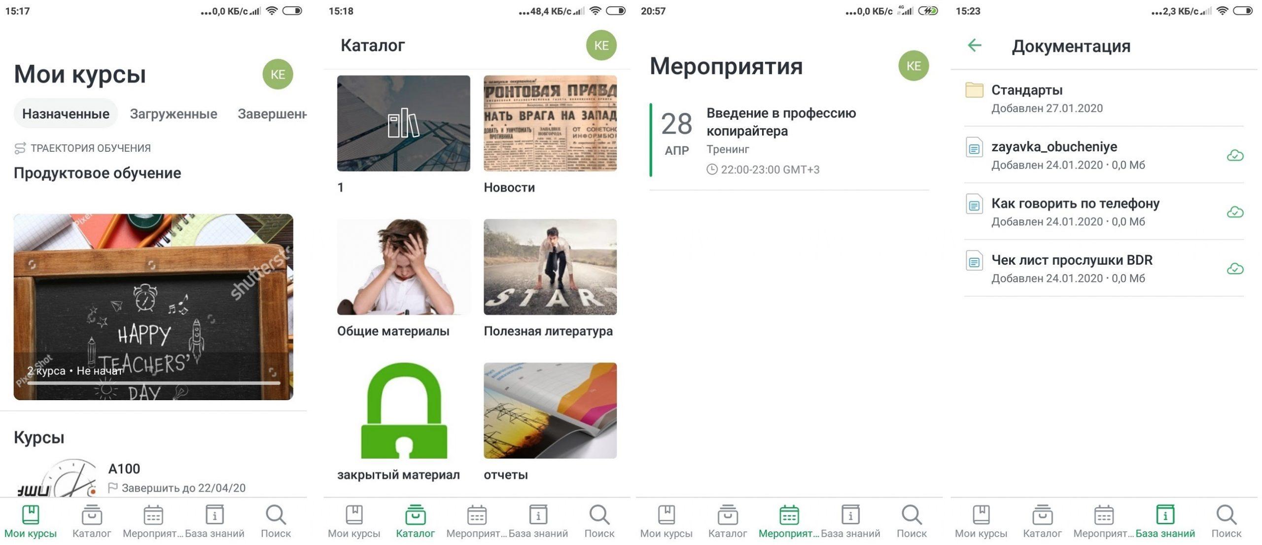 Мобильное приложение iSpring Learn