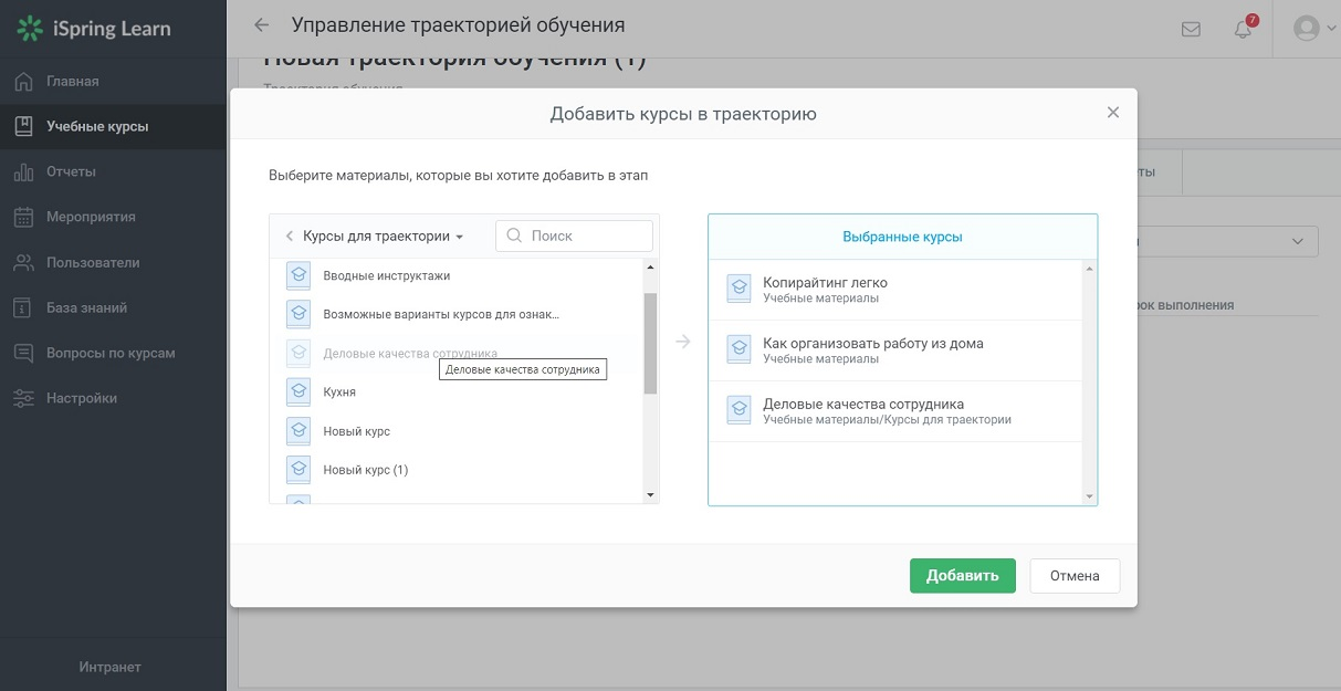 Настройка траектории обучения в iSpring Learn