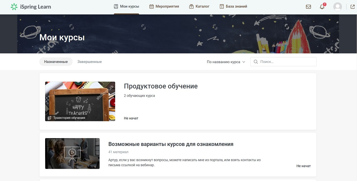 Портал пользователя в iSpring Learn