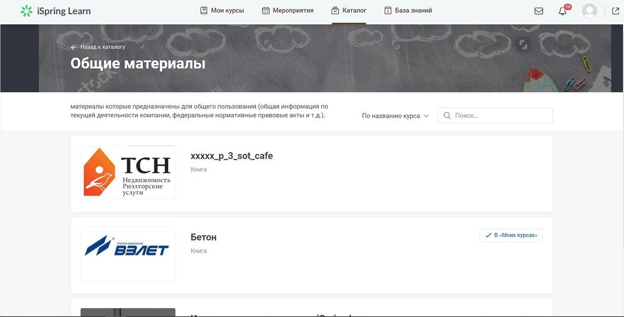 Каталог курсов в портале пользователя