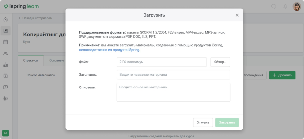 Загрузка файлов в iSpring Learn